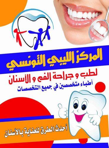الليبي التونسي لطب الاسنان