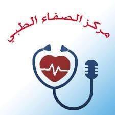 الصفاء الطبي