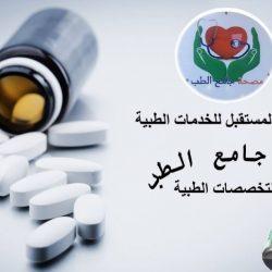جامع الطب